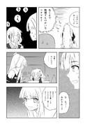 (5/12P) 茜ちゃんと泣く女