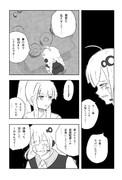 (7/12P) 茜ちゃんと泣く女