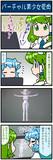 がんばれ小傘さん 2874