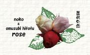薔薇の蕾 ※和・写真加工・おむ08302