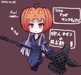 葵ちゃん。