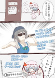 咲夜ラップ(Yo! Yo! 妖々夢)