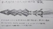 対セルリアン用 零一式重厚装甲単分子切断型徹甲弾「鎌鼬(カマイタチ)」