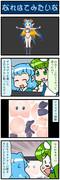 がんばれ小傘さん 2875