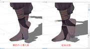足首をキレイに曲げる補助ボーン