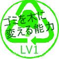 ゴミを木に変える能力LV1