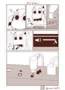 むっぽちゃんの憂鬱136
