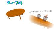 【MMDアクセサリ配布】テーブルの配布開始しました!