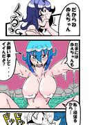 恋のコガ★サバ【19】