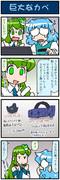 がんばれ小傘さん 2877