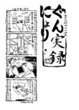 実録漫画6