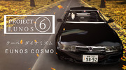 PROJECT EUNOS⑥