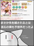 円 環 マ ギ ア タ イ プ