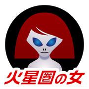 火星圏の女
