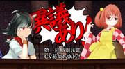【東方×逆転裁判】東方逆転劇【第一回CV募集のお知らせ】