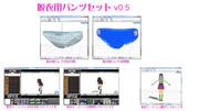 【MMD】脱衣用パンツセット v0.5