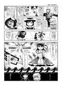 東方壱枚漫画録172「邂逅!秘封倶楽部」