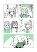 奈緒のおつかい
