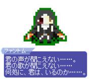 【ドット】ファントム・オブ・ジ・オペラ