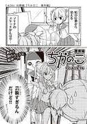 ちかのこ番外編~芸術の秋編~