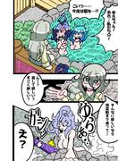恋のコガ★サバ【22】