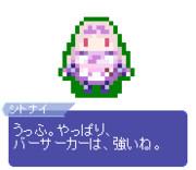 【ドット】シトナイ