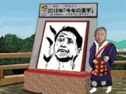 2018年「今年の漢字®」は「潰」で決まりだ!