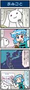 がんばれ小傘さん 2882