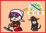 【秋刀魚mode】秋の鎮守府【ハロウィンmode】