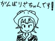 【ウゴツール】とかげのりざちゃん