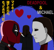 デッドプール&マイケル