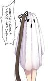 ハロウィンの夜、執務室に突如として現れた正体不明の恐ろしき亡霊