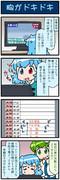 がんばれ小傘さん 2883