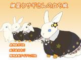 【立ち絵素材】紲星ウサギさんの立ち絵