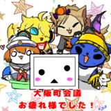 大阪町会議お疲れ様でした!!