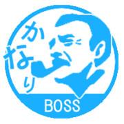 スタンプ BOSS を取得しました