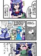 恋のコガ★サバ【25】