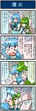 がんばれ小傘さん 2884