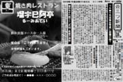【週刊・都市伝説(番外編)】丑三つ新聞第一面&広告面