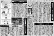 【週刊・都市伝説(番外編)】丑三つ新聞中面