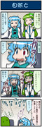 がんばれ小傘さん 2885
