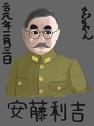安藤利吉陸軍中将