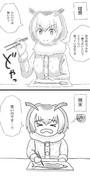 コノハ博士vs秋刀魚