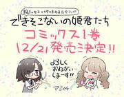 できそこないの姫君たちコミックス1巻発売決定
