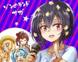 伝説の平成のアイドル(生前)