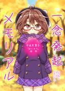 宇佐見菫子「はじめて」合同誌