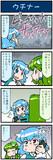がんばれ小傘さん 2886