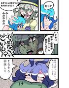 恋のコガ★サバ【27】