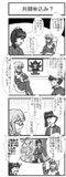 【アカネ&サキ3】共闘申し込み
