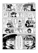 東方壱枚漫画録173「禁忌!秘封倶楽部」